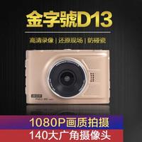 金字號D13行车记录仪 金属外壳 1080P(标配)