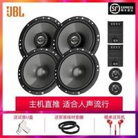 美国JBL汽车音响改装 6.5英寸车载扬声器  四门喇叭套餐 主机直推