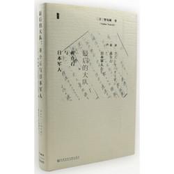 《甲骨文丛书·最后的大队:蒋介石与日本军人》