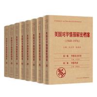 《美国对华情报解密档案(1948-1976)》(套装共8卷)
