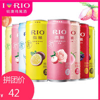 (满49减5)RIO锐澳鸡尾酒微醺百香果玫瑰荔枝白桃乳酸菌6口味330ml*8罐新品