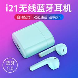 玲魅 i21tws蓝牙耳机智能触控苹果弹仓配对运动商务迷你入耳式蓝牙5.0苹果安卓通用