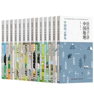 《给孩子讲中国地理》(套装共14册赠中国地图)