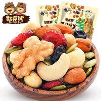 憨豆熊每日坚果20g*16袋 干果仁混合装休闲零食