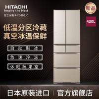 HITACHI 日立 R-XG460JC日本原装进口多门电冰箱