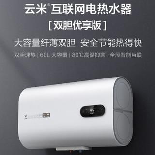 VIOMI 云米 VEW606 电热水器 60L