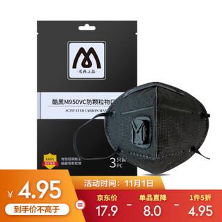 名典上品 口罩 KN95级别 过滤式防雾霾防尘口罩 带呼吸阀活性炭口罩(M950VC) 3只装