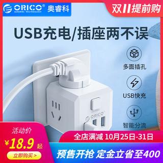 ORICO 奥睿科 魔方usb无线插座 (白)