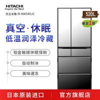 HITACHI 日立 R-HW540JC 电冰箱 水晶镜色