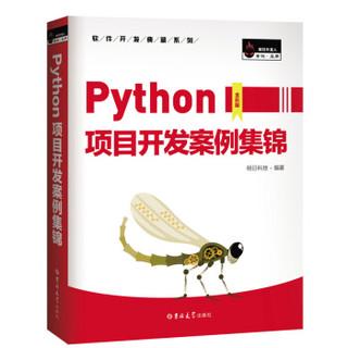 京东PLUS会员 : 《Python项目开发案例集锦》(全彩版)