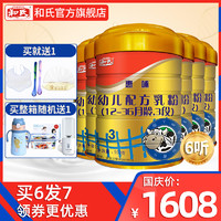 双11预售:和氏惠哺婴幼儿配方牛奶粉牛乳3段900g*6罐整箱