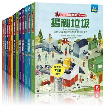 《乐乐趣揭秘翻翻书全系列》 共12册