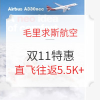 参与团战!双11特惠! 上海直飞毛里求斯往返含税机票