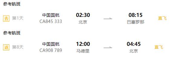 国航直飞,多城联运!北京/上海-西班牙9天7晚自由行