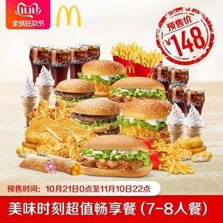 McDonald's 麦当劳 美味时刻超值畅享餐(7-8人餐) 单次券