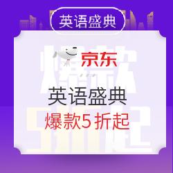 沪江网校 简单学习节 英语盛典