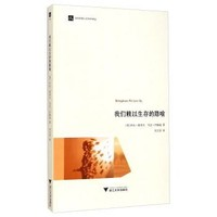 《当代外国人文学术译丛:我们赖以生存的隐喻》
