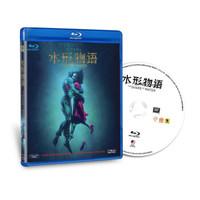 《水形物语》(蓝光碟 BD50) *2件