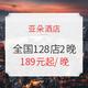 亚朵酒店 全国128店2晚 通兑房券 可拆分使用 378元起/2晚(需定金、用券)