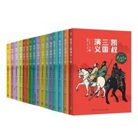 《凯叔三国演义全集》1-16 套装共16册