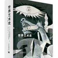 《世界艺术史》(第7版修订本、精装版)