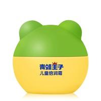 FROGPRINCE 青蛙王子 儿童倍润霜 (15g)