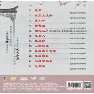 广东音像教材出版社 童丽:古筝遇见童丽 (CD、1)