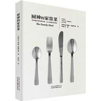 《厨神的家常菜》北京美术摄影出版社