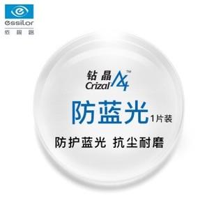 essilor 依视路 钻晶A4 1.67折射率 防蓝光镜片 *2件 +凑单品