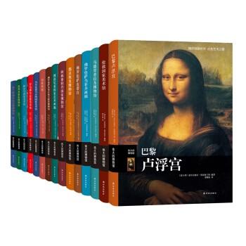 《伟大的博物馆》(17-31卷)