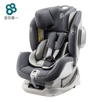 BabyFirst 寶貝第一 靈犀 汽車兒童安全座椅 0-4-6歲