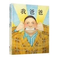 《安东尼·布朗家人系列套装:我爸爸+我妈妈+我哥哥》(套装全3册)