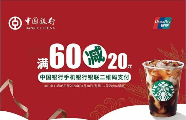 中国银行 X 星巴克  银联二维码支付优惠
