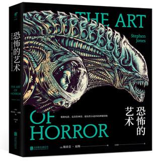 《恐怖的艺术:邪典电影、克苏鲁神话、超自然小说中的神秘怪物》
