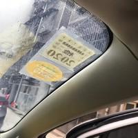 派乐特 汽车静电贴年检贴6片车检标志贴免撕无痕 3套6片装