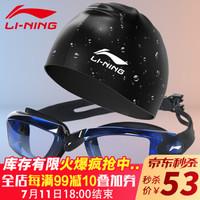 LI-NING 李宁 47870811536 泳镜