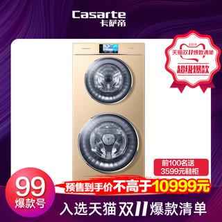 Casarte/卡萨帝C8 U12G1 12KG双子双层洗衣机全自动滚筒家用婴儿