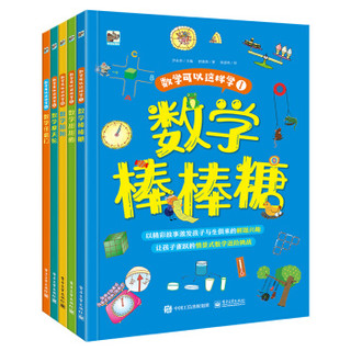 京东PLUS会员 : 《数学可以这样学》(全5册)