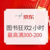 获奖名单公布 : 京东 图书超级品类日 狂欢2小时