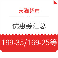 11.1猫超优惠券汇总 满199-35/169-25/199-25/88-20/149-15
