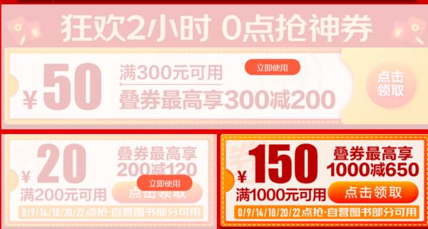 京东 图书超级品类日 狂欢2小时