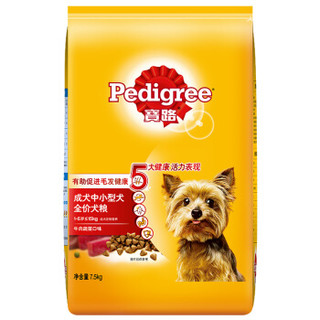 Pedigree 宝路 狗粮 牛肉味 7.5kg
