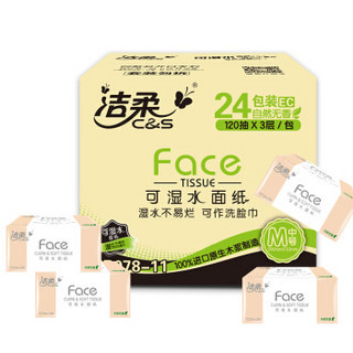 C&S 洁柔 粉Face系列抽纸 3层120抽*24包 *3件 +凑单品