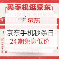 11月11日京东手机秒杀日,手机5折秒杀,再享最高24期免息