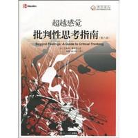 复旦大学出版社 超越感觉:批判性思考指南(第8版) (平装、非套装)