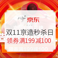 京东 11.11全球好物节 京造秒杀日