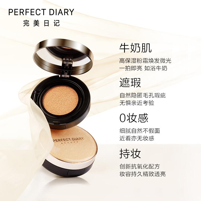 Perfect Diary 完美日记 牛奶肌气垫BB霜