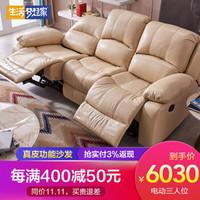 多功能沙发组合 一二三/123欧美式电动头等太空舱 真皮沙发头层牛皮 沙发客厅整装 三位-电动坐躺