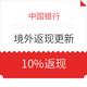 移动端:中国银行 境外返现更新 10%返现