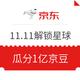 移动专享:京东 11.11品牌狂欢成 探索星球 瓜分1亿京豆